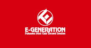 中洲ホストクラブE-GENERATIONイージェネレーション求人情報詳細