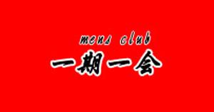宇都宮・小山・佐野・大田原ホストクラブ一期一会 佐野イチゴイチエ求人情報詳細