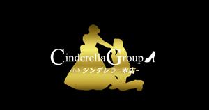 名古屋ホストクラブシンデレラ -本店-シンデレラ ホンテン求人情報詳細