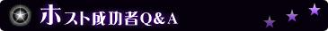 ホスト成功者Q&A