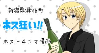 東京ホス狂い!!(マンガ)のホスト求人