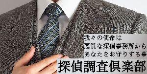 全国探偵調査倶楽部のホスト求人