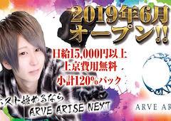 ARVE ARISE NEXT アーヴアライズネクスト