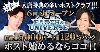 EARTH&UNIVERSE