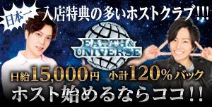 [ススキノ]EARTH&UNIVERSEのホスト求人