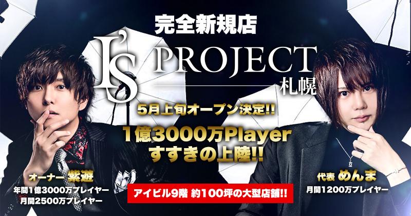 ススキノホストクラブI's PROJECT -札幌-アイズプロジェクト サッポロ求人情報詳細