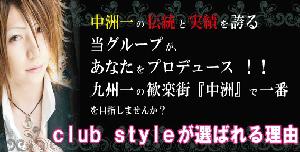 [九州 中洲]club Styleのホスト求人