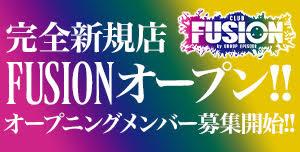 [歌舞伎町]FUSIONのホスト求人