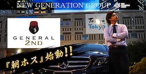 [歌舞伎町]GENERAL-2nd-のホスト求人