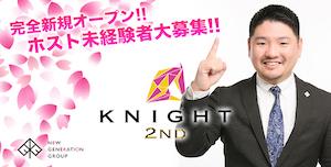 [歌舞伎町]NHIGHT-2nd-のホスト求人