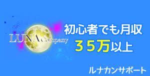 歌舞伎町LUNA Companyのホスト求人
