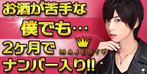 [歌舞伎町]Majestyのホスト求人
