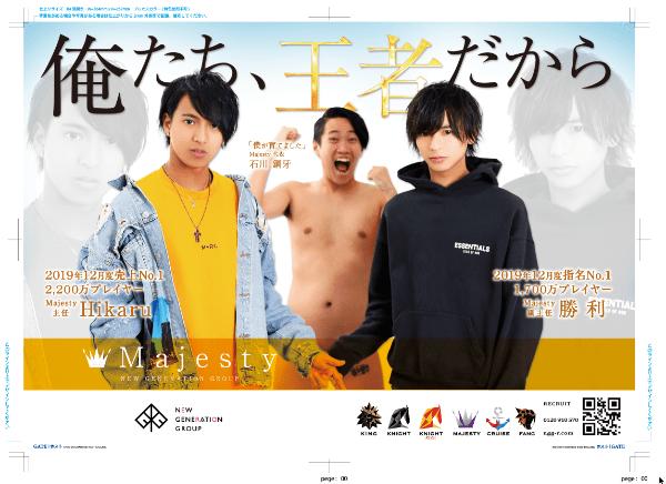 歌舞伎町Majestyホスト Hikaru&勝利&石川 鋼牙対談