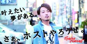 [歌舞伎町]renversementのホスト求人