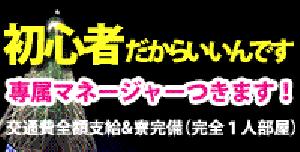 横浜Aiasのホスト求人