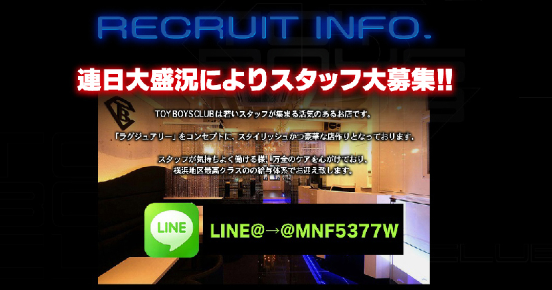 横浜ホストクラブTOY BOYS CLUBトイボーイズクラブ求人情報詳細