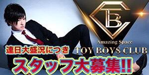 [横浜]TOY BOYS CLUBのホスト求人
