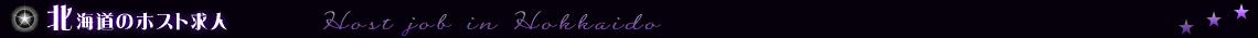 ホストを夢見るあなたへ!! | 【ホスト求人ドットコム】北海道・札幌・すすきのススキノ・仙台のホスト求人