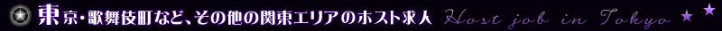 【ホスト求人ドットコム】東京・歌舞伎町のホスト求人