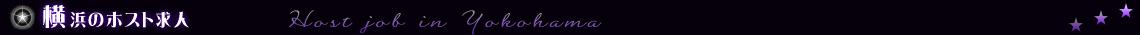 DIMENSION-ALPHA-ディメンション アルファ | 【ホスト求人ドットコム】横浜・川崎・平塚のホスト求人
