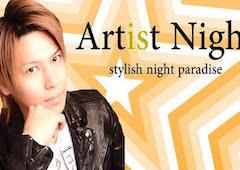 ArtistNight アーティストナイト
