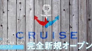 Cruise (クルーズ)