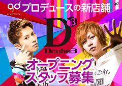 Dcube3  ディーキューブ