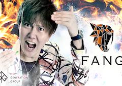 FANG ファング