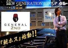 GENERAL -2nd- ジェネラル セカンド