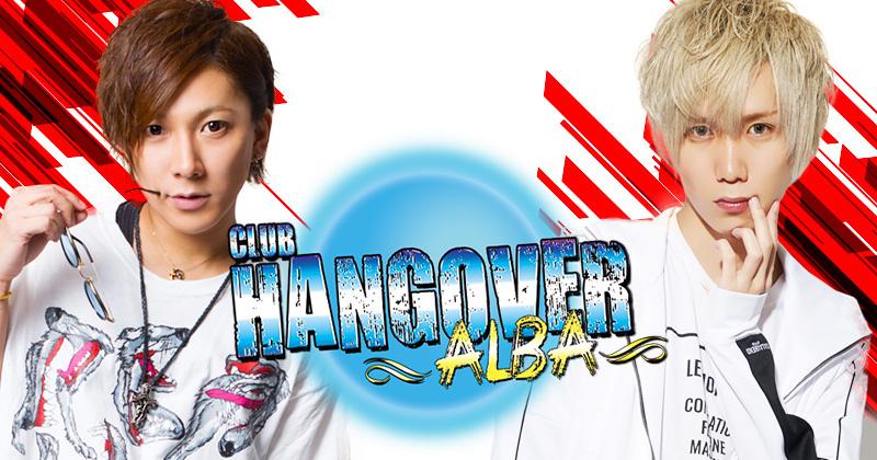 歌舞伎町ホストクラブHANG OVER -ALBA-ハングオーバー アルバ求人情報詳細