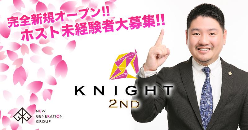 歌舞伎町ホストクラブKNIGHT -2nd-ナイト セカンド求人情報詳細