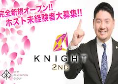 KNIGHT -2nd- ナイト セカンド