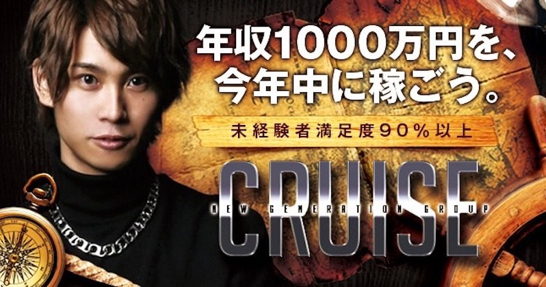 歌舞伎町ホストクラブCruiseクルーズ求人情報詳細