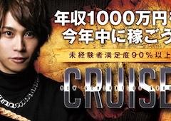 Cruise クルーズのホスト求人