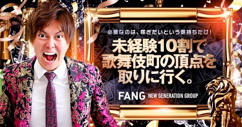 歌舞伎町ホストクラブFANG ファング求人情報詳細