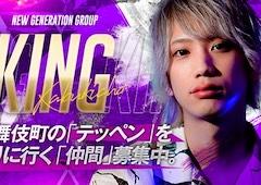 KINGキング