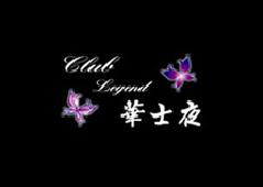 Club Legend 華士夜 (カシャ)