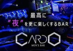 CARDO カルドのホスト求人