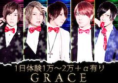 GRACE グレイス