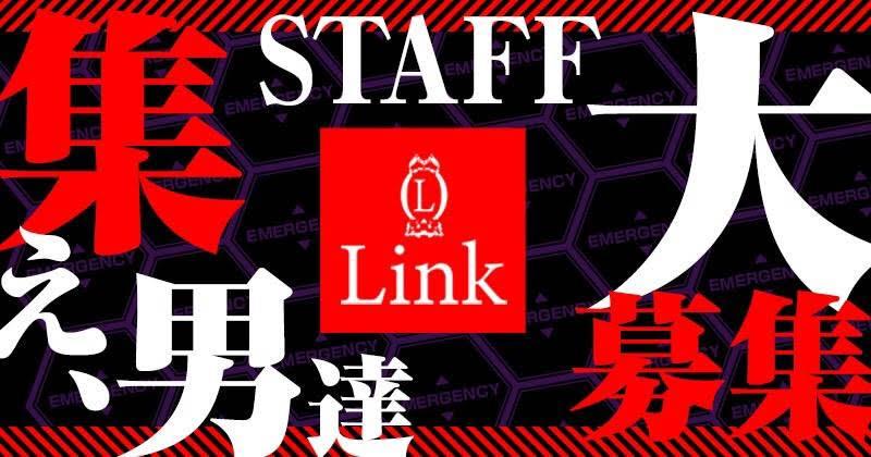 名古屋ホストクラブLinkリンク求人情報詳細