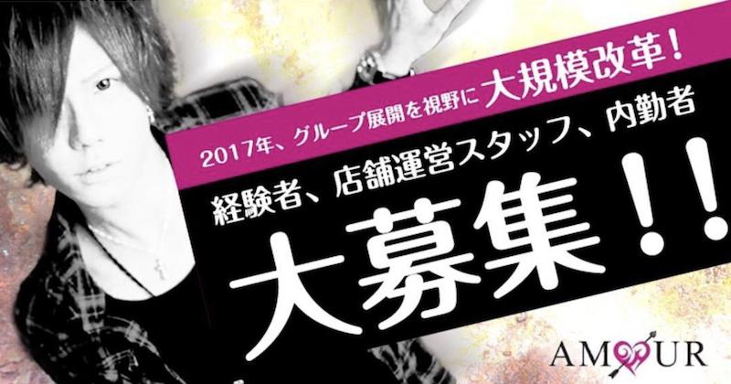 横浜ホストクラブAmourアムール求人情報詳細