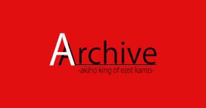 千葉ホストクラブArchive -akiho king of east kanto-アーカイブ アキホキングオブイーストカントウ求人情報詳細