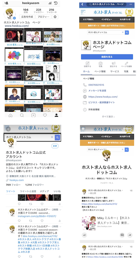 snsのimage